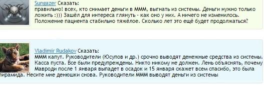 МММ банкрот