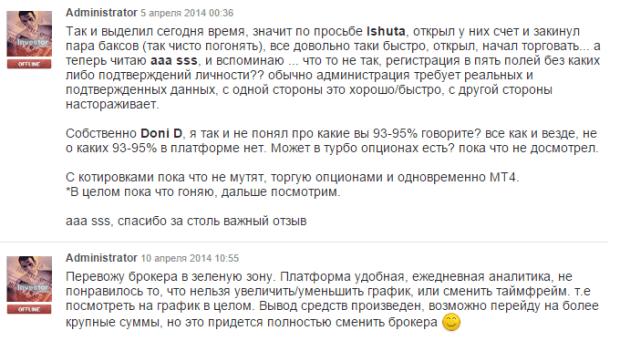 Скриншот с блога