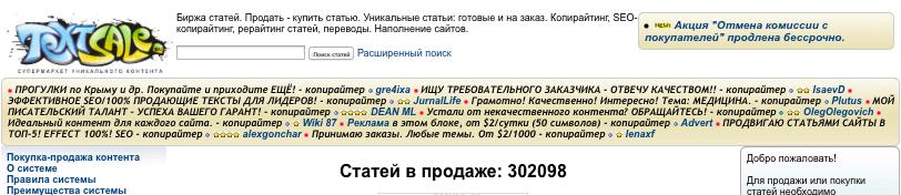 Birja-textsale-12