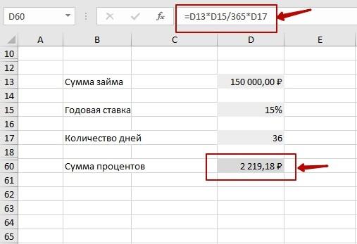 Расчет простых процентов по займу
