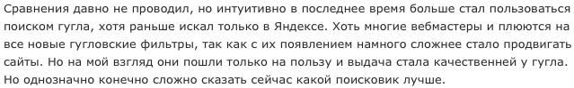 Поисковики России (отзывы)