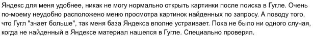 Отзыв о поисковике Гугл и Яндекс