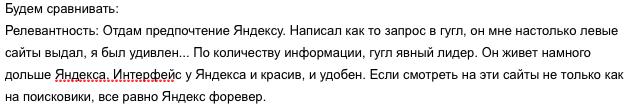 Отзыв и поиске Yandex и Google