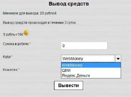 Вывод денег на Яндекс кошелёк