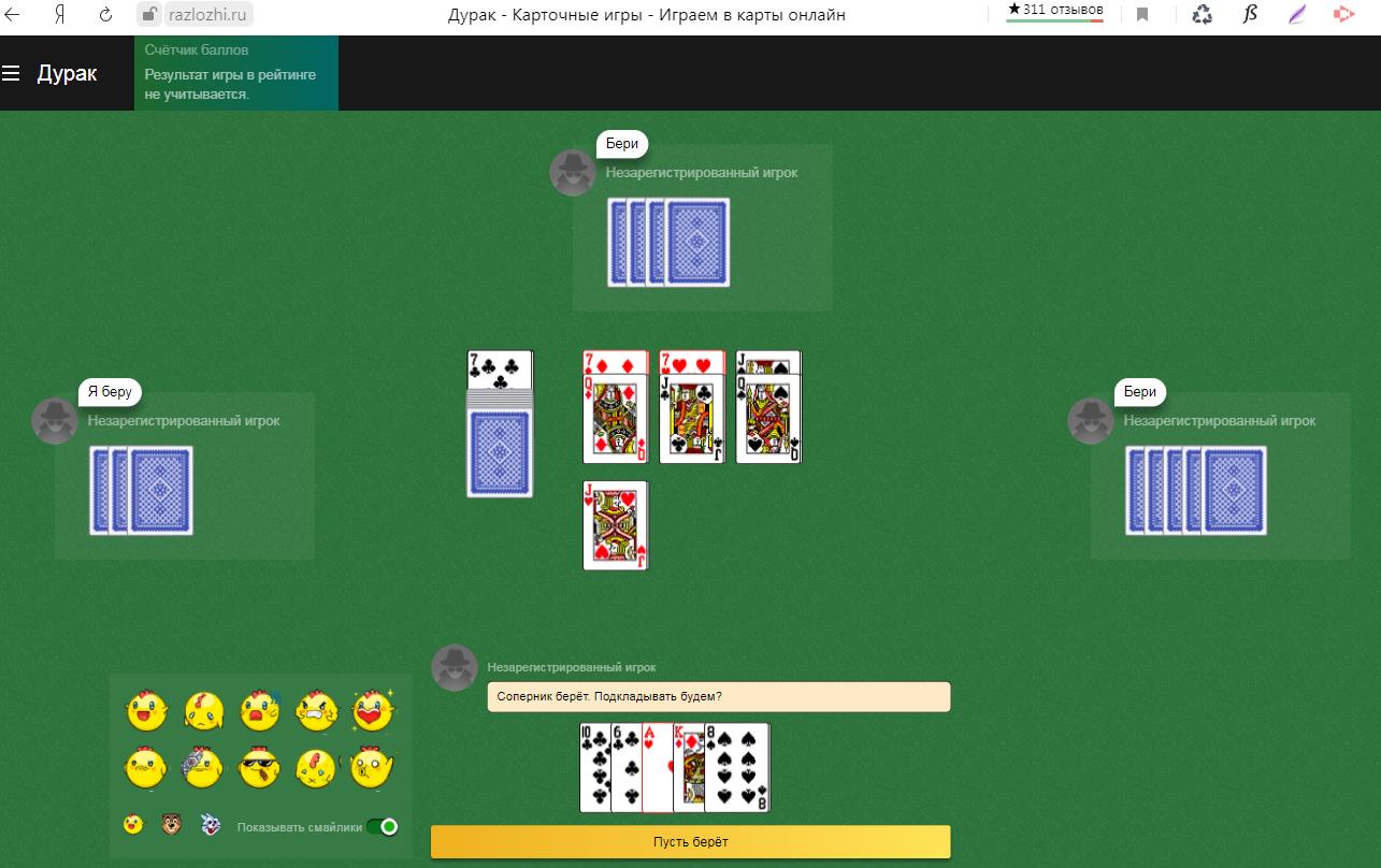 игра дурак на деньги онлайн играть