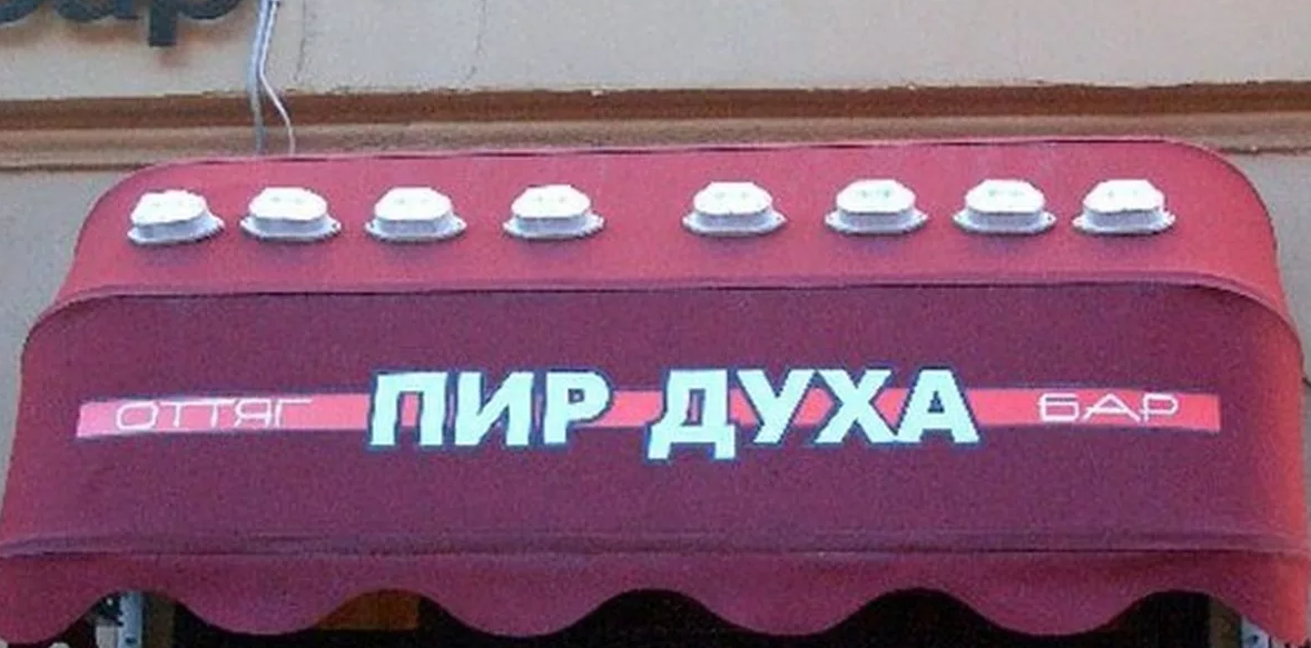 Бар Пир духа