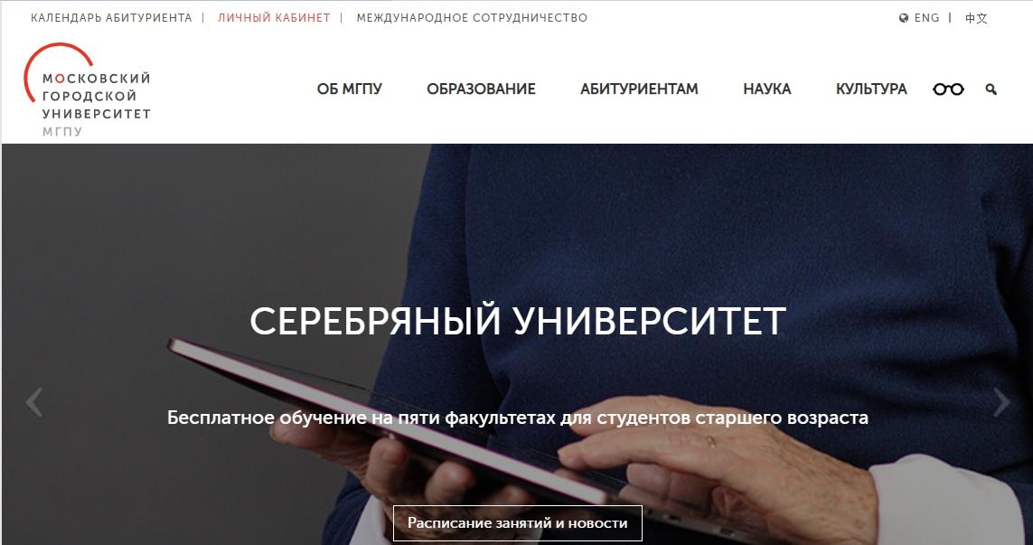Сайт МГПУ