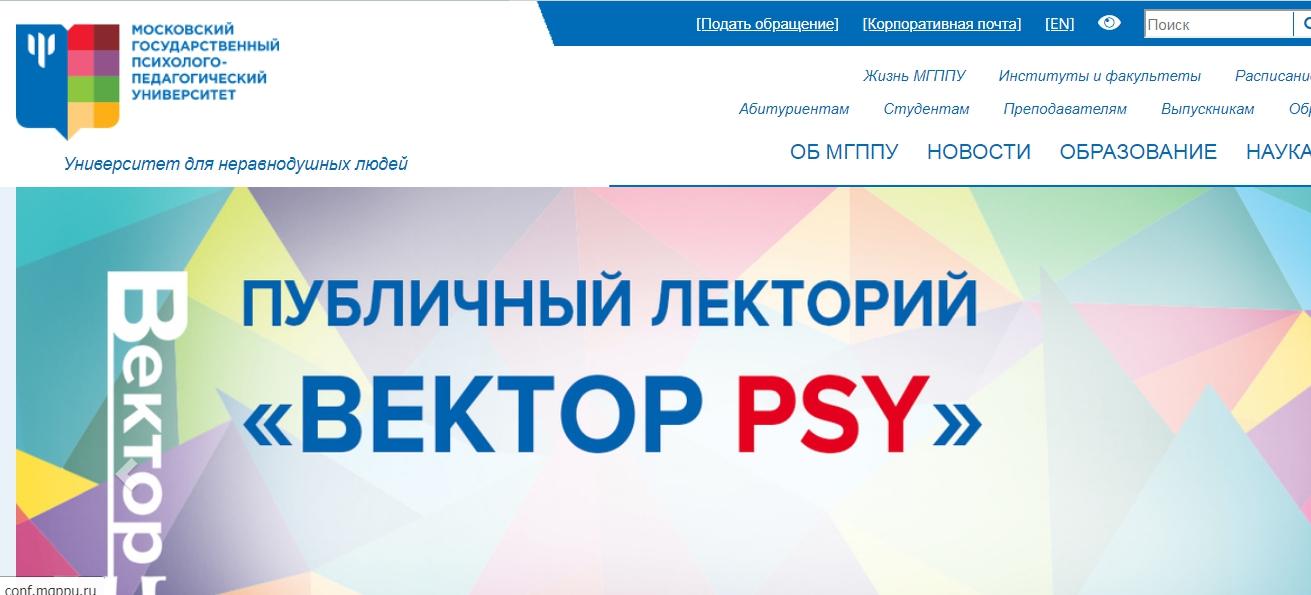 Сайт МГППУ