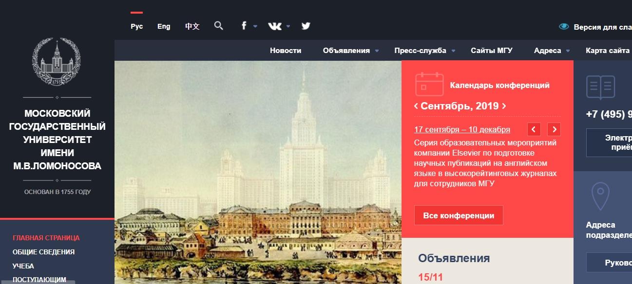Сайт МГУ