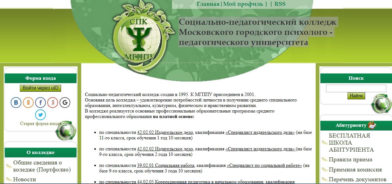 Сайт социально-педагогического колледжа