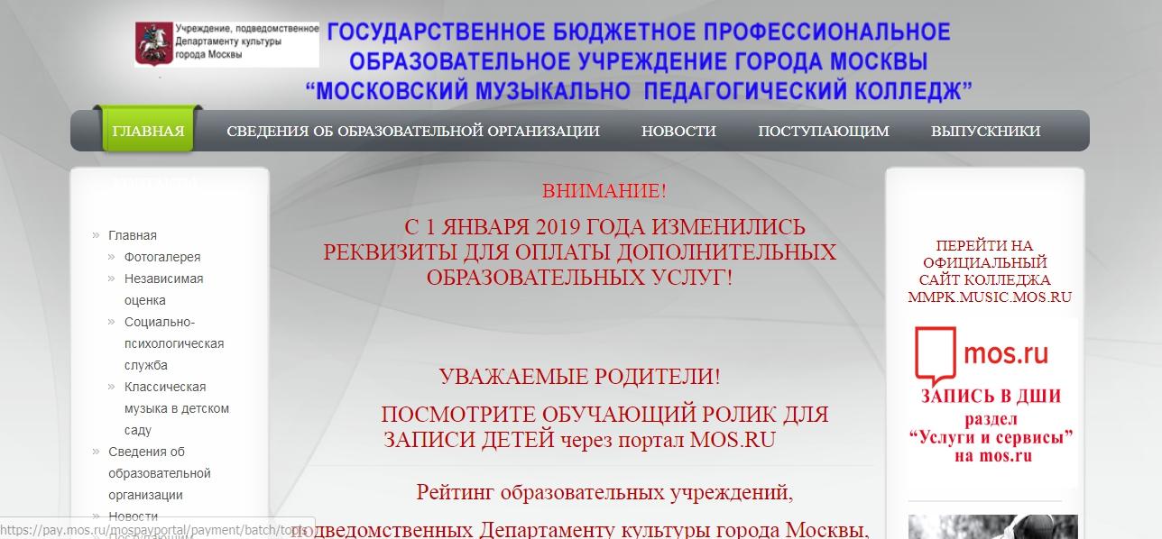 Сайт Московского музыкально-педагогического колледжа